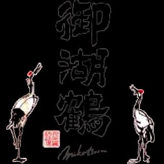 磐栄運送(御湖鶴)