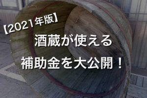 WEBセミナー開催! 2021年酒蔵が使える補助金はコレだ!