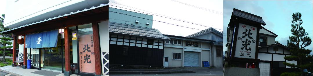 株式会社角口酒造店