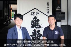 岡崎酒造株式会社