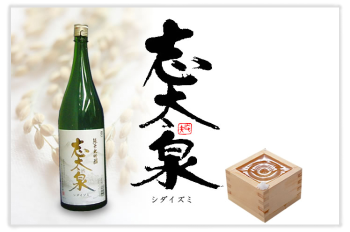 株式会社志太泉酒造