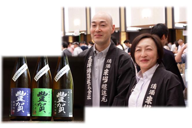 高沢酒造株式会社